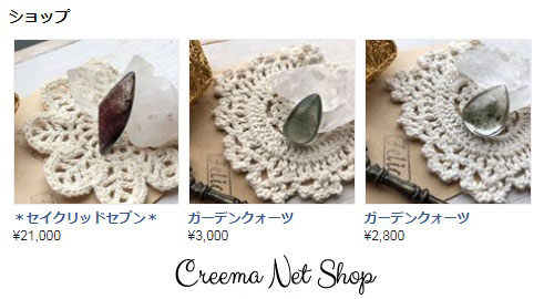 Creema shop